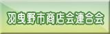 非公開: 羽曳野市商店会連合会