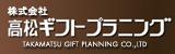 非公開: 株式会社高松ギフトプランニング
