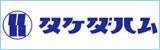 タケダハム株式会社