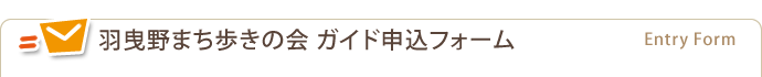 羽曳野まち歩きガイドの会 申込フォーム