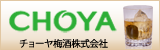 非公開: チョーヤ梅酒株式会社