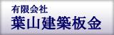 非公開: 株式会社葉山建築板金