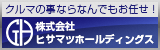 非公開: 久松自動車販売株式会社
