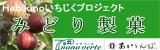 非公開: みどり製菓株式会社