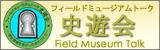 非公開: フィールドミュージアムトーク 史遊会
