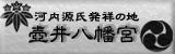 非公開: 壺井八幡宮
